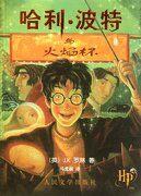 harry potter & the goblet of fire - j. k. rowling - distribooks inc