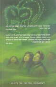 Harry Potter and the Half-Blood Prince - J. K. Rowling - Yediot Miskal