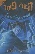 Harry Potter and the Order of the Phoenix: 5 - J. K. Rowling - Yediot Miskal