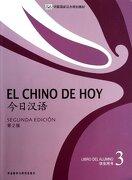 El Chino De Hoy 3 - 2ªed - Juan José Ciruela Alférez -