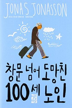 portada [the 100-year-old Man Who Climbed Out The Window And Disappeared] (english And Korean Edition)