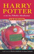 Harry Potter a me ka Pōhaku Akeakamai: Harry Potter and the Philosopher's Stone in Hawaiian (libro en hawaiian)