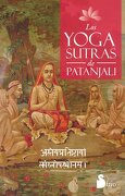Los Yoga Sutras De Patanjali - Patanjali - Sirio