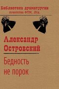 Poverty is not a Vice (libro en russian)